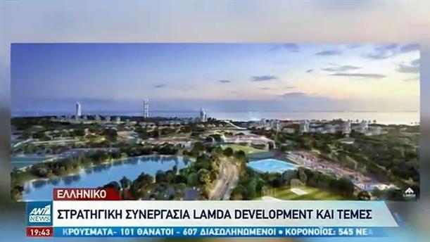 Συμφωνία των ομίλων Lamda Development και ΤΕΜέΣ A.E.
