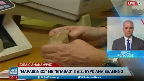 Ισχυρή ρευστότητα στην αγορά από το πρόγραμμα Ελλάδα 2.0