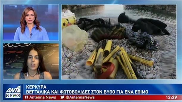 Ρεπορτάζ του VICE για την επιβάρυνση της φύσης στην Κέρκυρα, για χάρη ενός… εθίμου