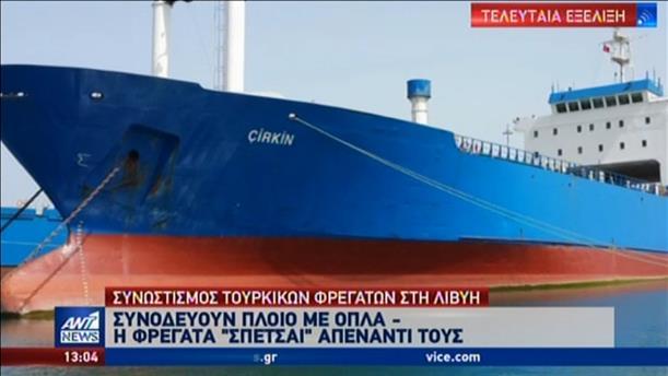 «Συνωστισμός» τουρκικών φρεγατών στη Λιβύη