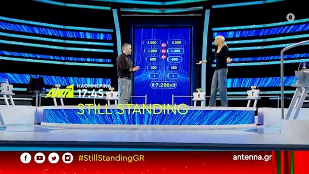 Still Standing - ΚΑΘΗΜΕΡΙΝΑ ΣΤΙΣ 17:45