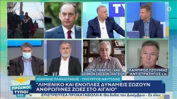 Γιάννης Πλακιωτάκης – ΠΡΩΙΝΟΙ ΤΥΠΟΙ - 25/10/2020