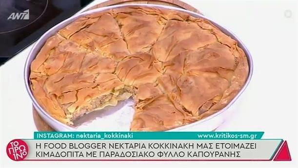 Κιμαδόπιτα με παραδοσιακό φύλλο Καπουράνης – Το Πρωινό – 10/02/2021
