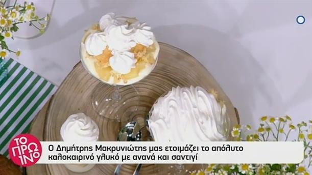 Γλυκό με ανανά και σαντιγί – Το Πρωινό – 19/6/2019