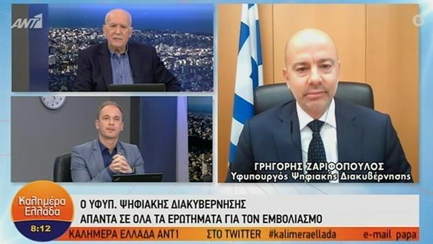 Γ.  Ζαριφόπουλος - Υφυπουργός Ψηφιακής Διακυβέρνησης– ΚΑΛΗΜΕΡΑ ΕΛΛΑΔΑ – 21/12/2020