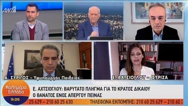 Συρίγος - Αχτσιόγλου στην εκπομπή «Καλημέρα Ελλάδα»