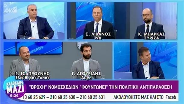 Πολιτική Επικαιρότητα - ΚΑΛΟΚΑΙΡΙ ΜΑΖΙ - 29/07/2019
