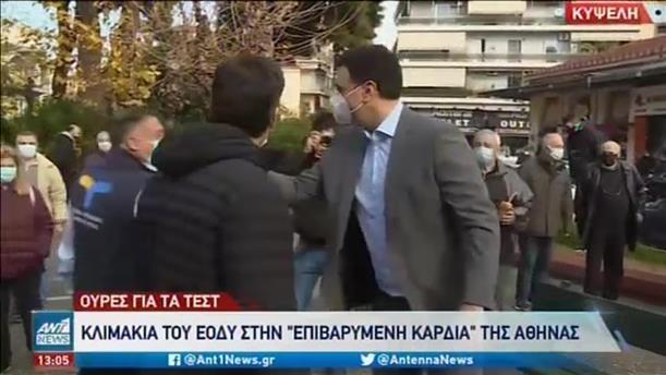 Κορονοϊός: Ουρές για rapid test στην «καρδιά» της Αθήνας