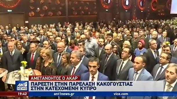 Επέτειος ίδρυσης Ψευδοκράτους: Μπαράζ προκλήσεων της Τουρκίας