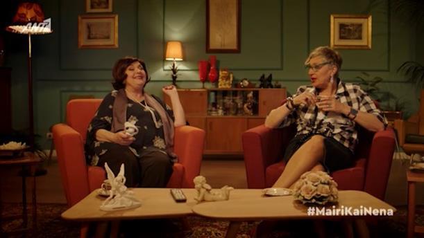 Μαίρη και Νένα - The Game of Love