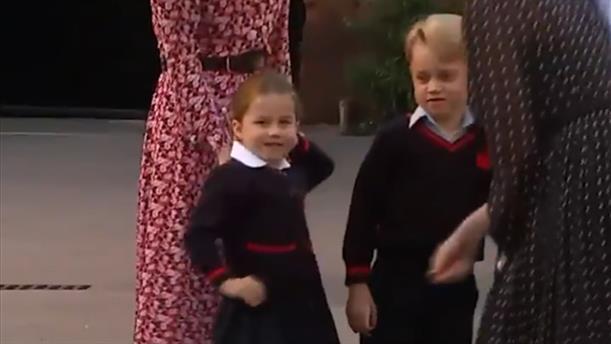 Πρώτη μέρα σχολείο για την πριγκίπισσα Σάρλοτ