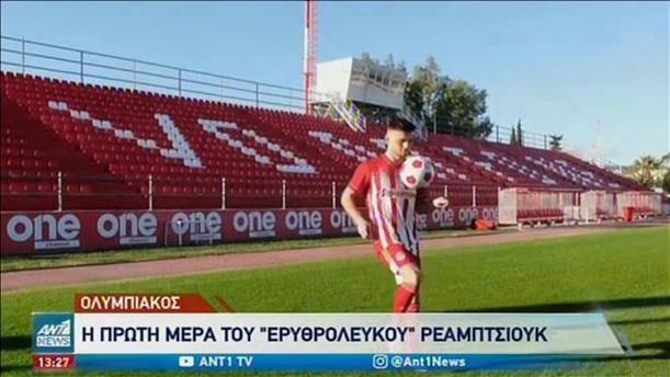Ολυμπιακός: Υπέγραψε ο Όλεγκ Ρέαμπτσιουκ