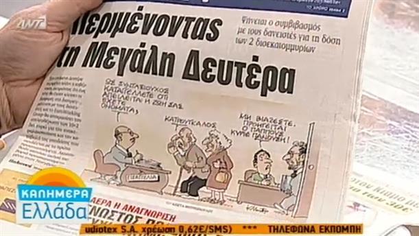 Εφημερίδες (11/11/2015)