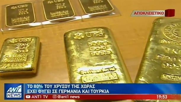 Ανεκτίμητη η απώλεια εσόδων για το κράτος από το λαθρεμπόριο χρυσού