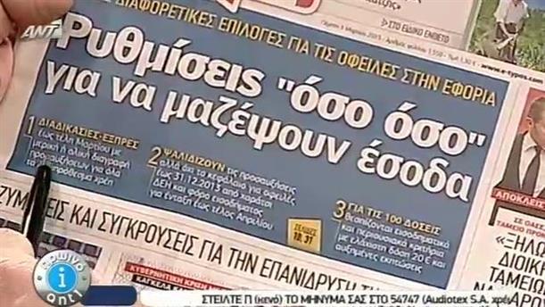 Εφημερίδες (05/03/2015)