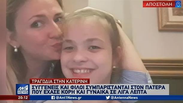 Κατερίνη: Ακαριαίος ο θάνατος για την 17χρονη και τη μητέρα της