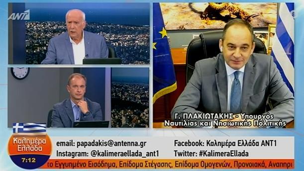Γιάννης Πλακιωτάκης – ΚΑΛΗΜΕΡΑ ΕΛΛΑΔΑ – 28/10/2020