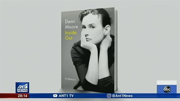 Έλληνας ο βιαστής της Ντέμι Μουρ;
