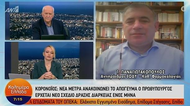 Γιώργος Παναγιωτακόπουλος – ΚΑΛΗΜΕΡΑ ΕΛΛΑΔΑ – 30/10/2020