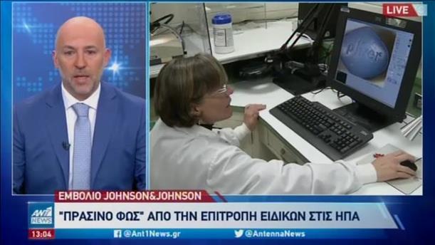 Προ των πυλών η έγκριση του εμβολίου της Johnson & Johnson