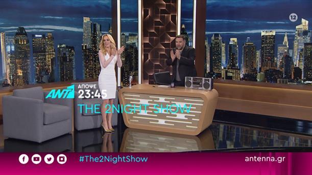 The 2night Show - Πέμπτη 05/03