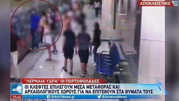 """""""Αλωνίζουν"""" οι πορτοφολάδες στην Αθήνα"""