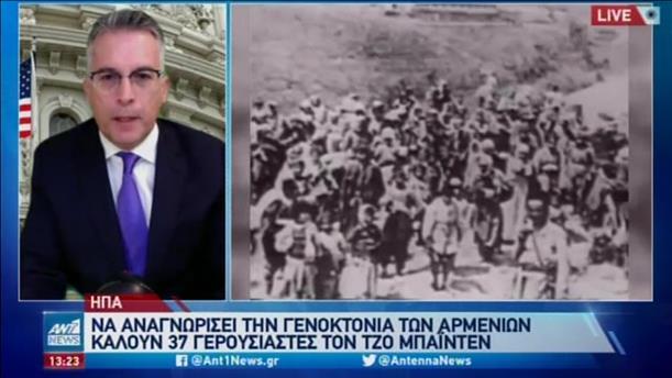 ΗΠΑ: γερουσιαστές ζητούν την αναγνώριση της γενοκτονίας των Αρμενίων
