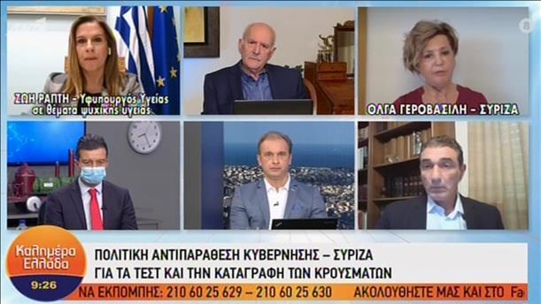 Ράπτη - Γεροβασίλη στην εκπομπή «Καλημέρα Ελλάδα»