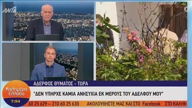 Τροιζηνία: Ο αδερφός του θύματος στο «Καλημέρα Ελλάδα»