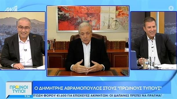 Δημήτρης Αβραμόπουλος - ΠΡΩΙΝΟΙ ΤΥΠΟΙ - 20/03/2021