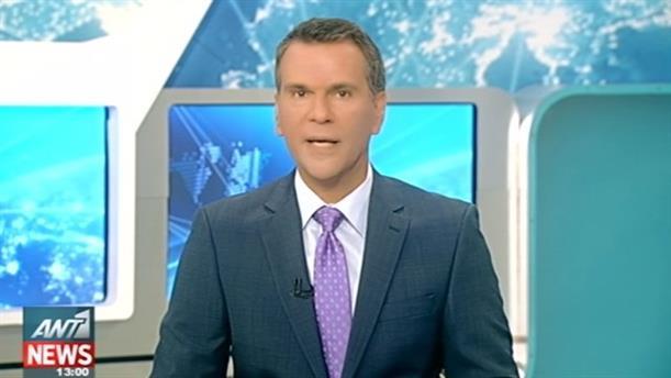 ANT1 News 23-09-2016 στις 13:00