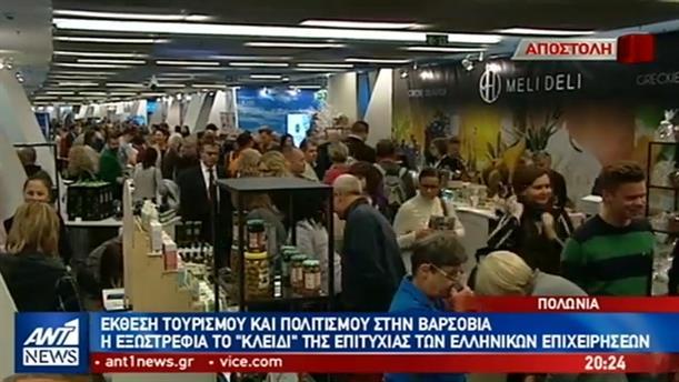 Οι ελληνικές επιχειρήσεις στην Έκθεση Τουρισμού και Πολιτισμού της Βαρσοβίας