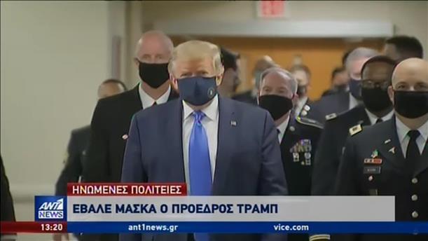Για πρώτη φορά ο Τραμπ εμφανίστηκε με προστατευτική μάσκα