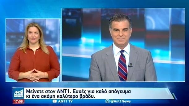 ANT1 NEWS 22-09-2020 ΣΤΗ ΝΟΗΜΑΤΙΚΗ