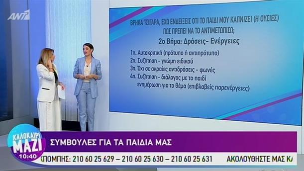 ΚΑΛΟΚΑΙΡΙ ΜΑΖΙ - Συμβουλές για τα παιδιά μας - 18/07/2019