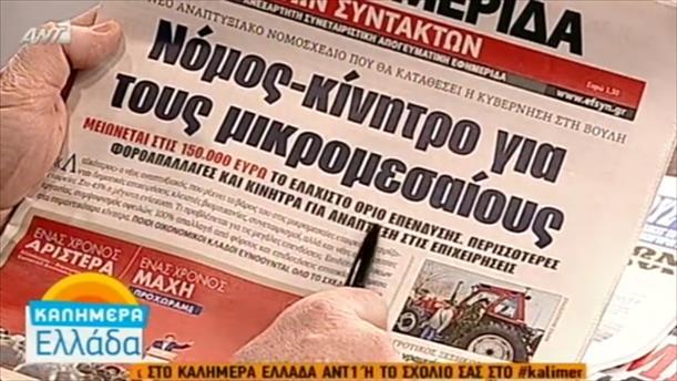 Εφημερίδες (25/01/2016)