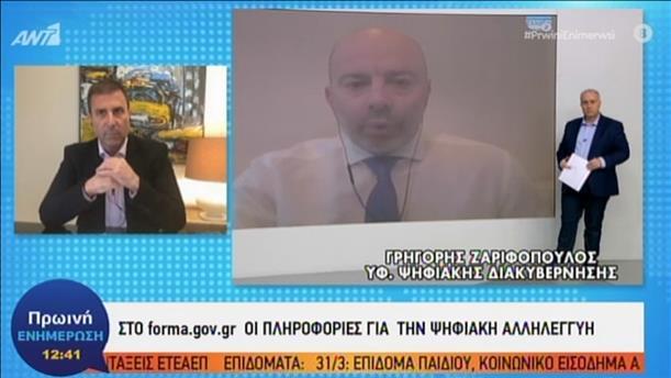 Ο Γρηγόρης Ζαριφόπουλος στον ANT1