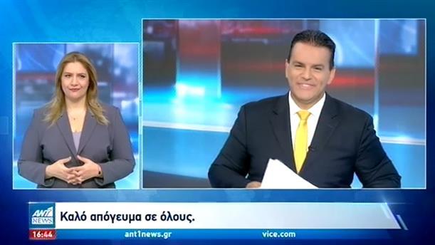 ANT1 NEWS 14-10-2020 ΣΤΗ ΝΟΗΜΑΤΙΚΗ