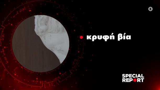 """""""ΚΡΥΦΗ ΒΙΑ"""" – SPECIAL REPORT – Τρίτη 26/05"""