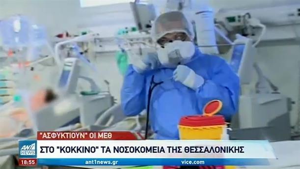 """Κορονοϊός: στο """"κόκκινο"""" τα νοσοκομεία της Θεσσαλονίκης"""