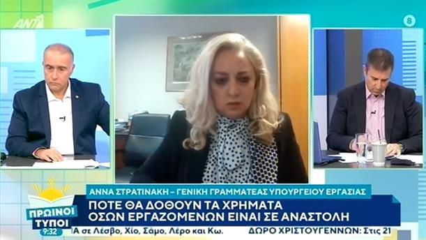 Άννα Στρατινάκη – ΠΡΩΙΝΟΙ ΤΥΠΟΙ - 05/12/2020