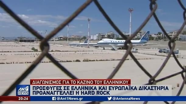Απογοητευμένη με την διαδικασία στο Ελληνικό η Hard Rock International