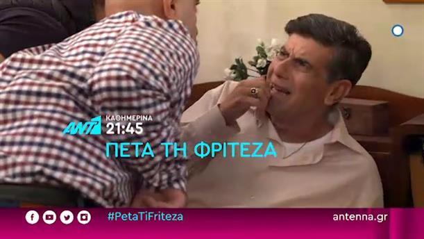 Πέτα τη Φριτέζα - Καθημερινά στις 21:45