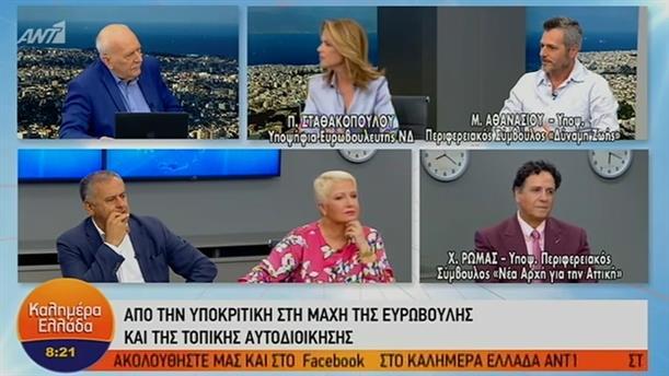Εκλογές 2019: Πέγκυ Σταθακοπούλου – Μάριος Αθανασίου – Χάρης Ρώμας – ΚΑΛΗΜΕΡΑ ΕΛΛΑΔΑ – 23/05/2019