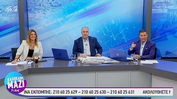 ΚΑΛΟΚΑΙΡΙ ΜΑΖΙ - 18/07/2019