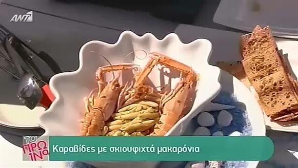 Καραβίδες με σκιουφιχτά μακαρόνια