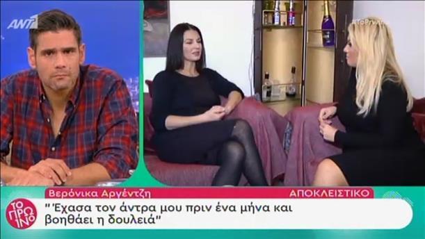 Η Βερόνικα Αργέντζη μιλάει για πρώτη φορά μετά το χαμό του συζύγου της