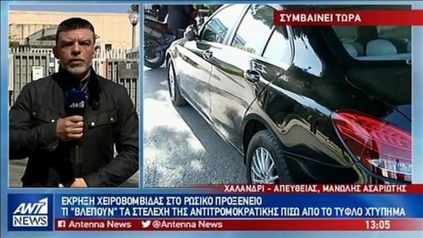 """Ποιους """"βλέπει"""" η Αντιτρομοκρατική πίσω από την επίθεση στο Ρωσικό Προξενείο"""