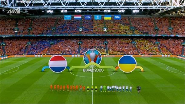 ΟΛΛΑΝΔΙΑ - ΟΥΚΡΑΝΙΑ - EURO 2020