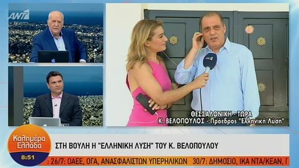 Κυριάκος Βελόπουλος - ΚΑΛΗΜΕΡΑ ΕΛΛΑΔΑ - 08/07/2019